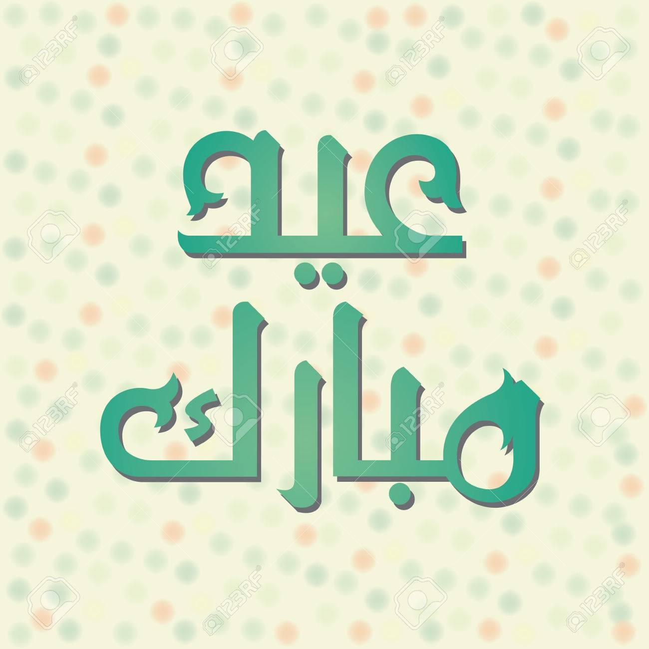 Urdu Arabic Islamic Calligraphy Of Text Eid Mubarak For Muslim Royalty Free Cliparts Vectors And Stock Illustration Image 40696577