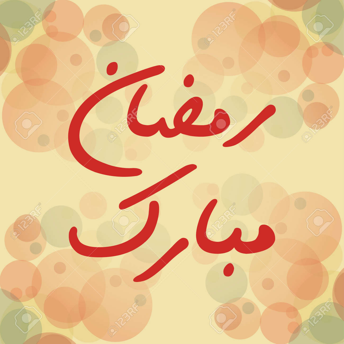 Urdu arabic islamic calligraphy of text ramadan mubarak holy urdu arabic islamic calligraphy of text ramadan mubarak holy month of muslim community holy ramadan m4hsunfo