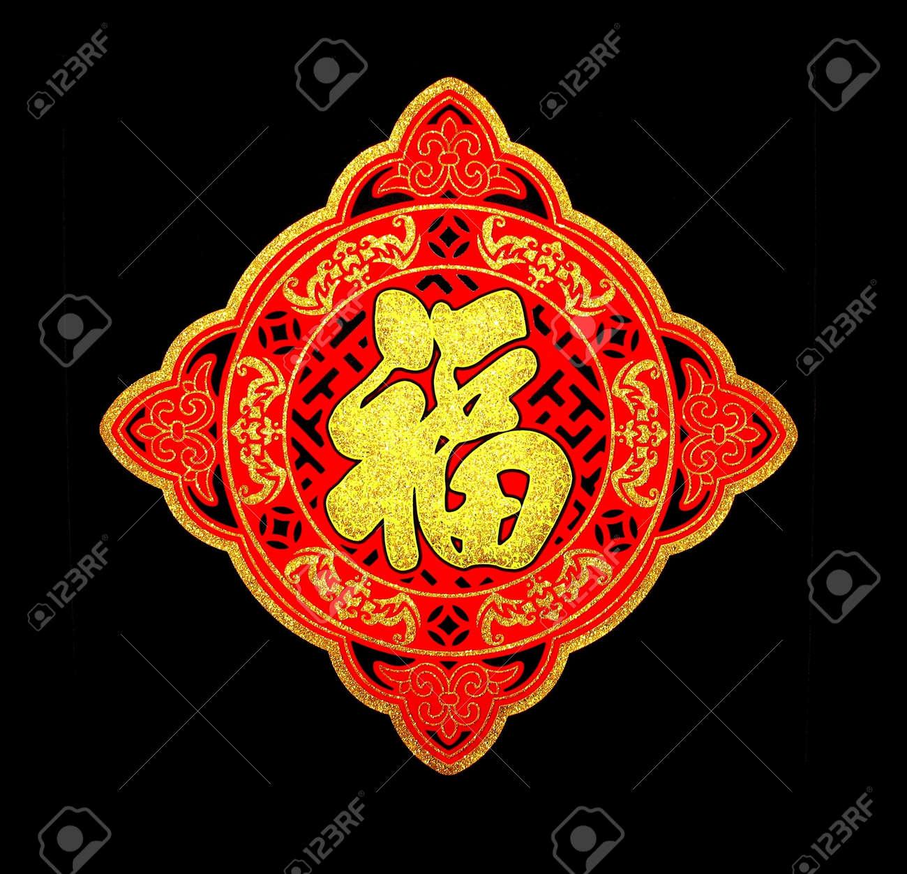 Ein Neues Jahr-Dekoration Mit Der Chinesischen Zeichen, Das Glück ...