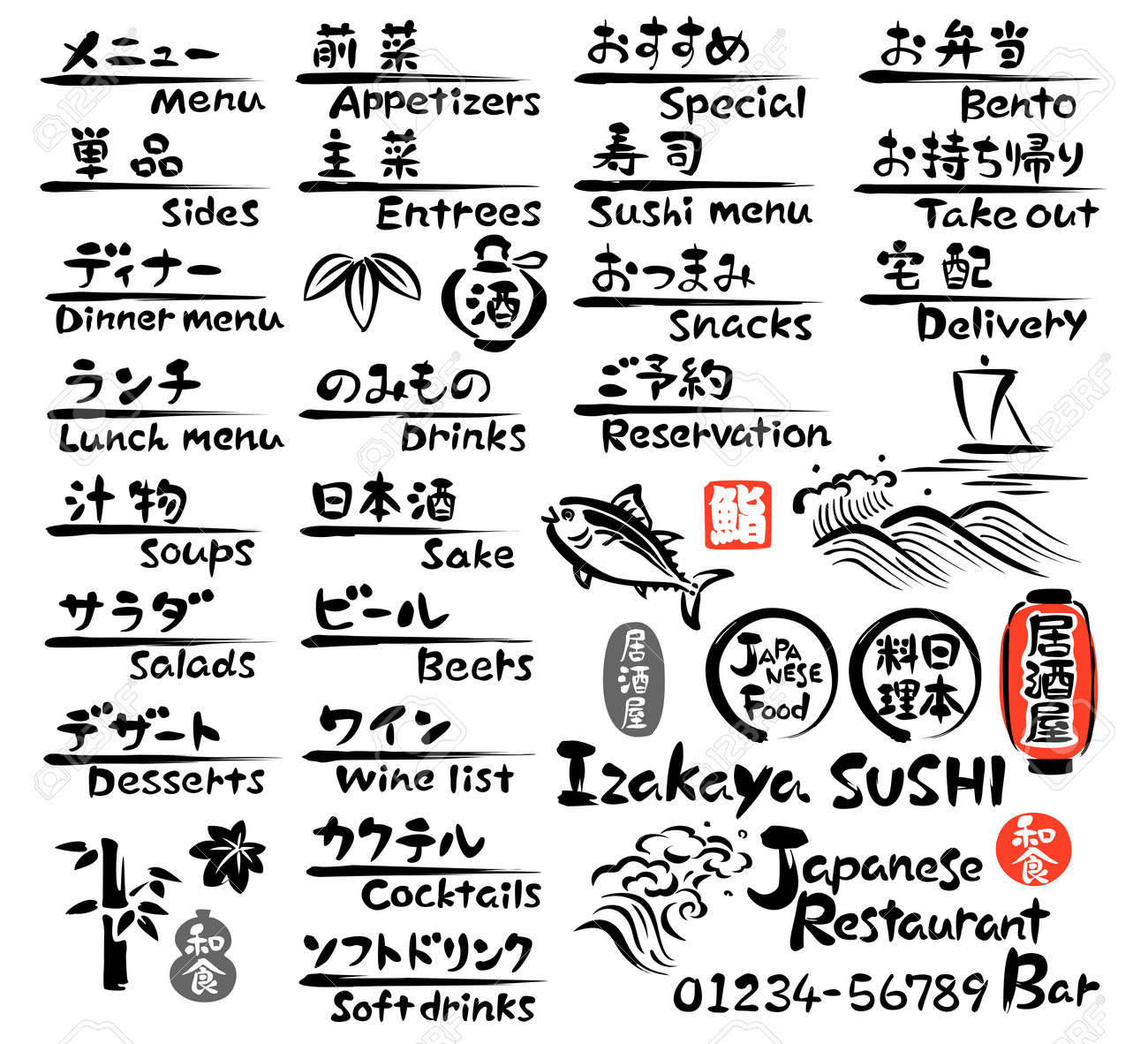 Japanese food MENU, in English and Japanese Stock Vector - 19666778
