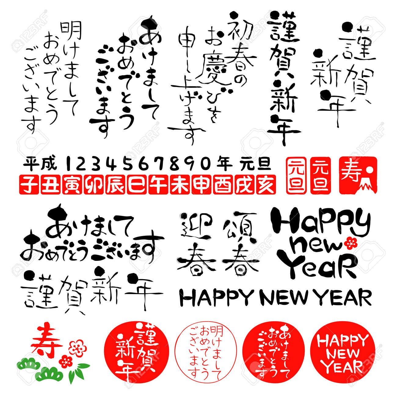 Japanese New Years Greetings Royalty Fri Clipart Vektorer Och