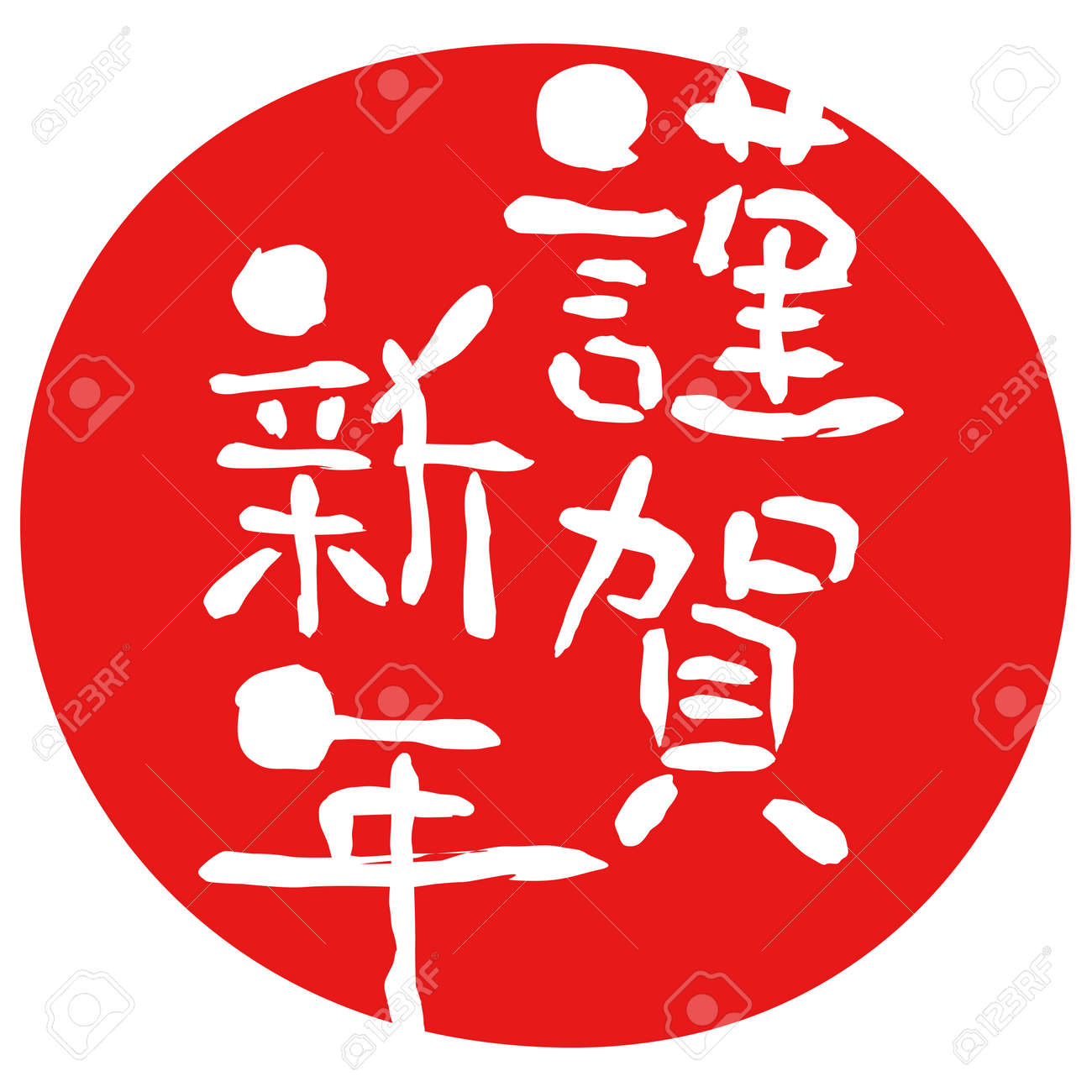 Happy New Year In Japanese Celebrate The New Year Kanji Stock Photo Picture And Royalty Free Image Image 89446162 Yes, that includes christmas, the new year, kwanzaa and happy hanukkah in japanese. happy new year in japanese
