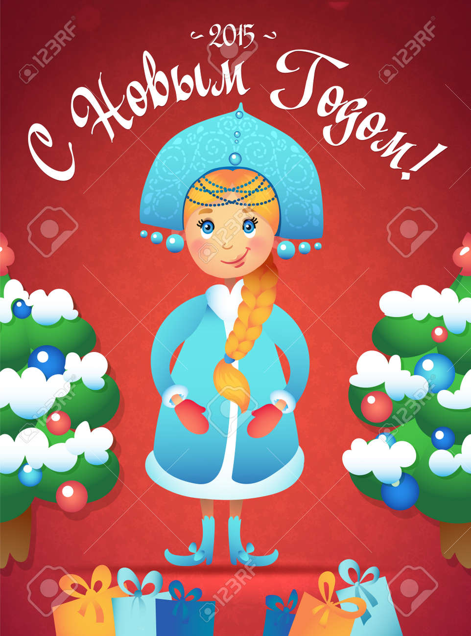 Postcard greetings happy new year in russian language russian postcard greetings happy new year in russian language russian snow maiden with christmas trees and kristyandbryce Gallery