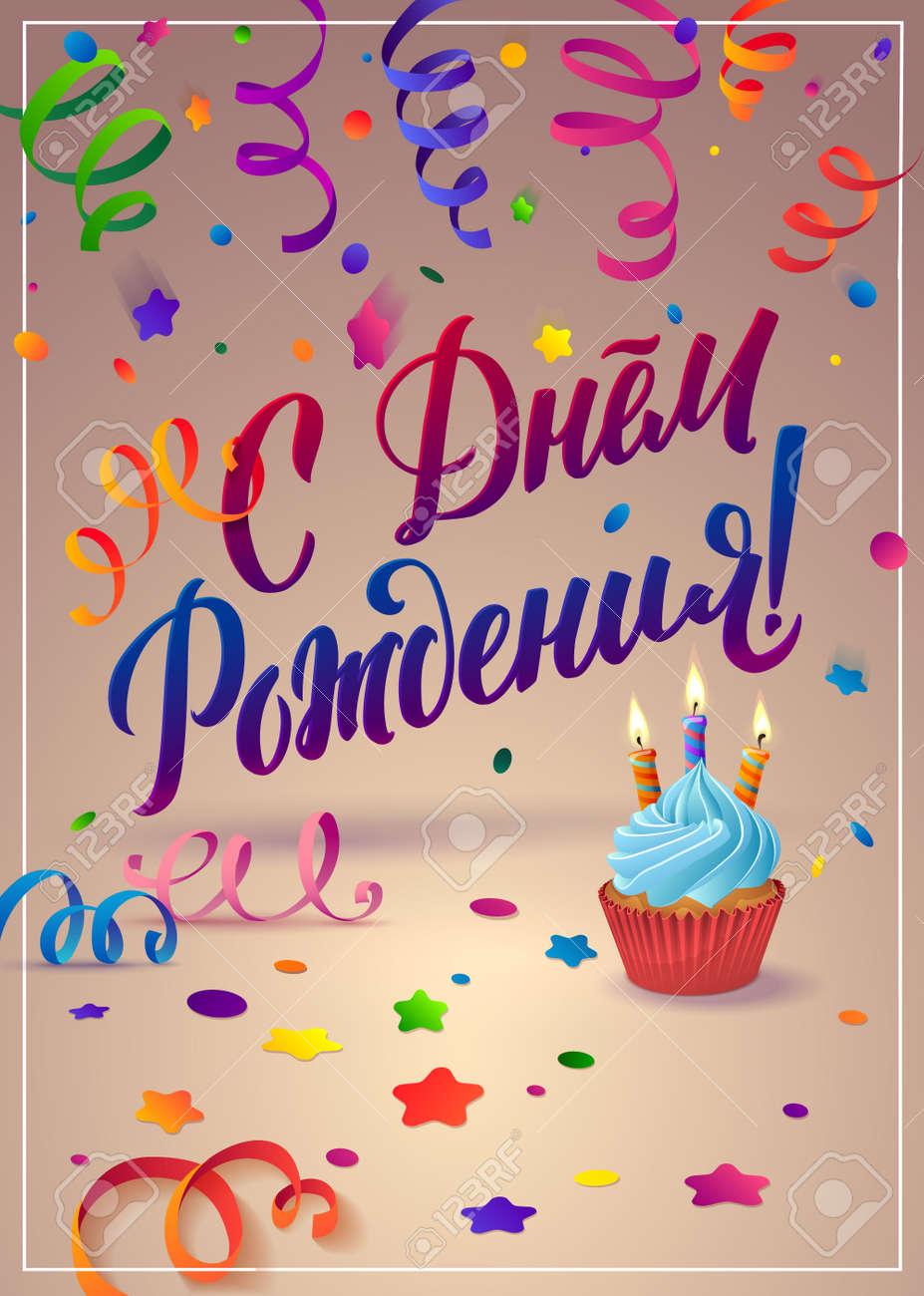 Alles Gute Zum Geburtstag Russische Kalligraphie Grußkarte Band