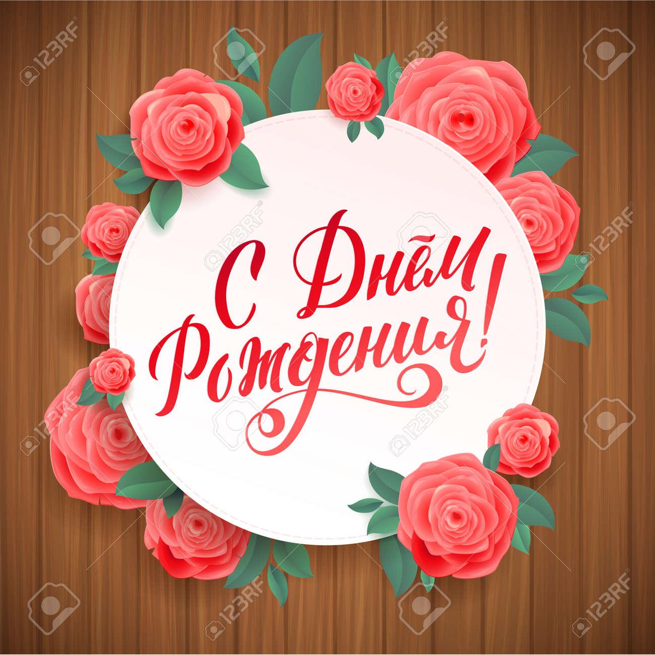 Alles Gute Zum Geburtstag Russische Blumengruss Karte Geburtstag
