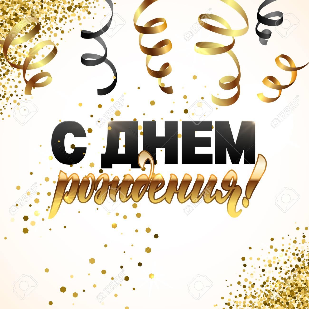 Gold Funkelt Hintergrund Alles Gute Zum Geburtstag Russische