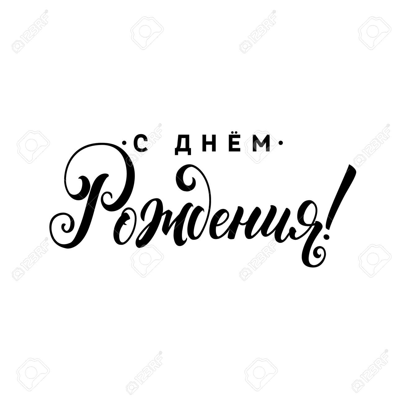 Happy Birthday To You Calligraphy Greeting Card Russian Hand Lettering