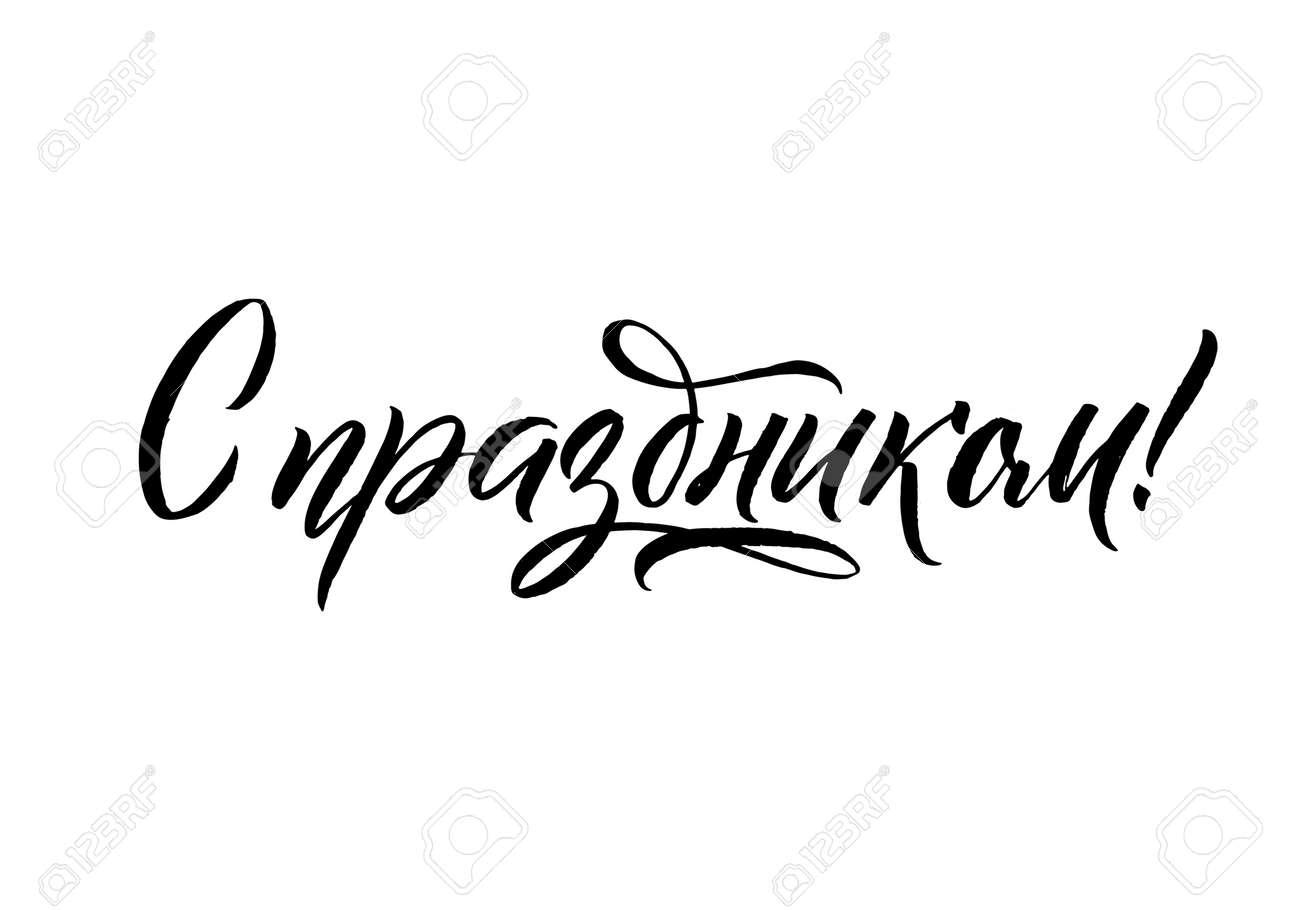 Herzlichen gluckwunsch auf russisch bilder