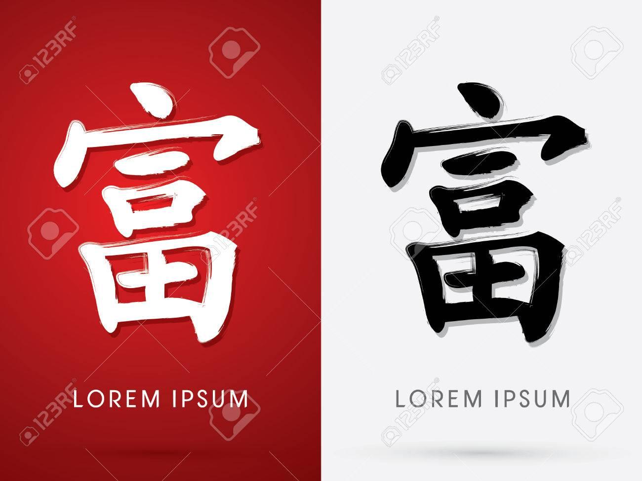 Wealth Chinese Language Grunge Brush Freestyle Font Designed