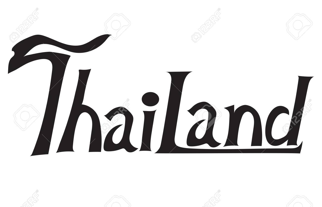 Thailand the letter t is sara ao thai font black and white word design isolate