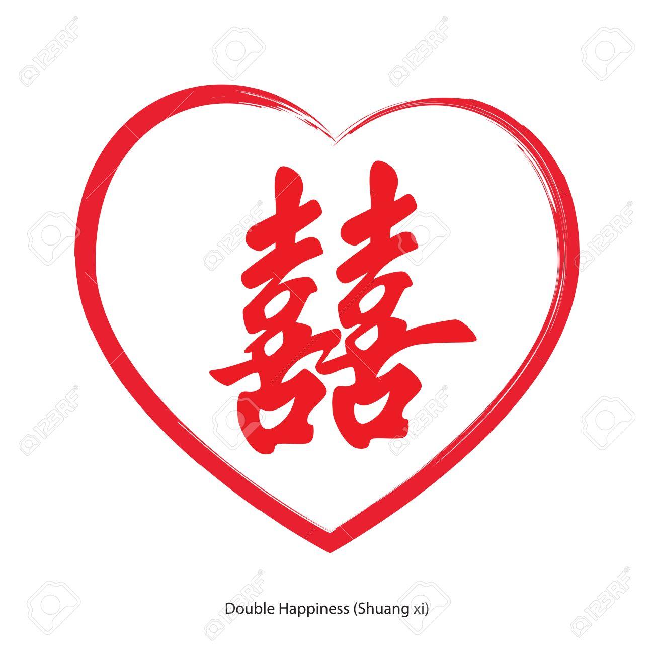 Bien connu Hinese Caractère Double Bonheur Avec Coeur. Shuang Xi, Chinois  CN57