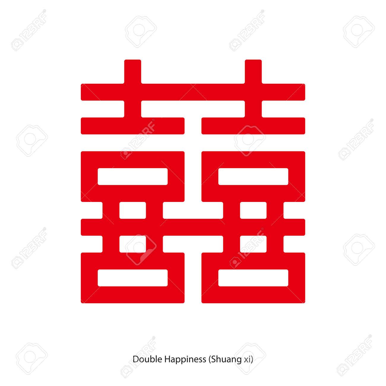Très Caractère Chinois Double Bonheur En Forme Carrée. Chinois  EC38