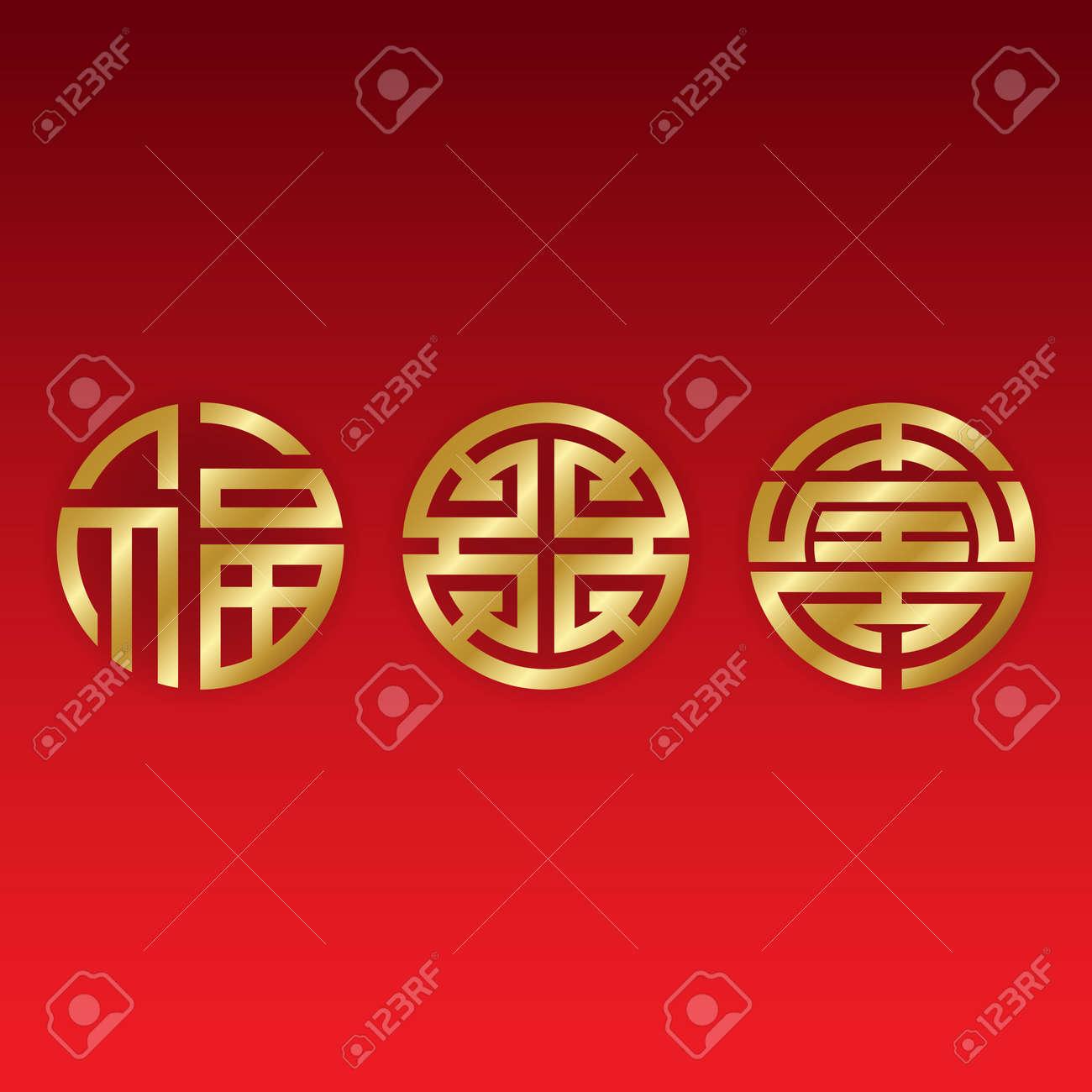 Símbolos De Buena Suerte Chinos De Oro Bendiciones Prosperidad Y Longevidad En El Fondo Rojo De La Pendiente Ilustraciones Vectoriales Clip Art Vectorizado Libre De Derechos Image 45911627