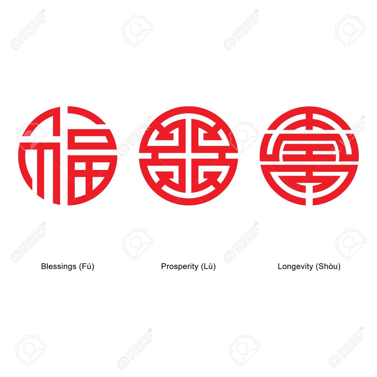 Chinos Símbolos De La Suerte Fu Lu Shou Ilustraciones Vectoriales Clip Art Vectorizado Libre De Derechos Image 45911632