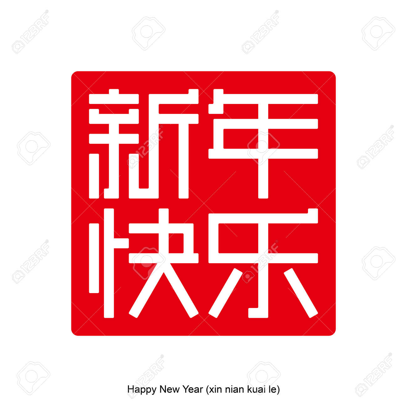happy new year chinese character with square shape concept chinese traditional ornament design commonly