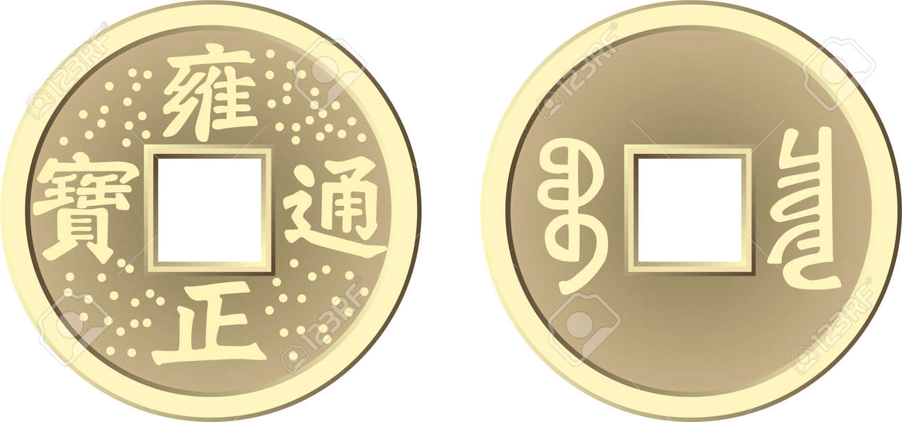 Chinese Feng Shui Coins For Wealth And Success Royalty Free Cliparts Vectors And Stock Illustration Image 63816978