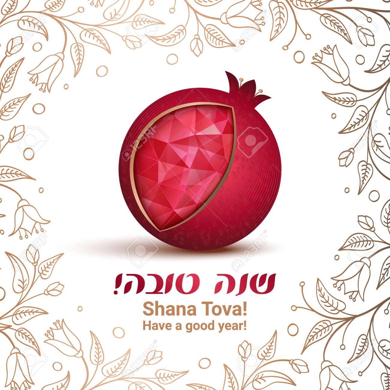 Rosh hashana card jewish new year greeting text shana tova rosh hashana card jewish new year greeting text shana tova on hebrew have m4hsunfo