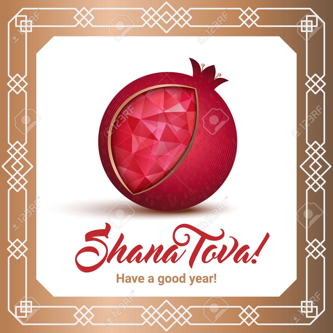 Rosh Hashana Card Jewish New Year Greeting Text Shana Tova On