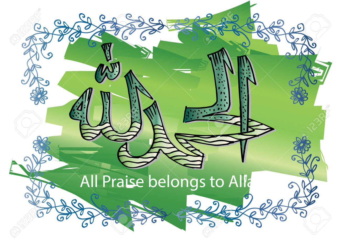 Alhamdulillah, all praise belongs to Allah, Arabic Islamic calligraphy