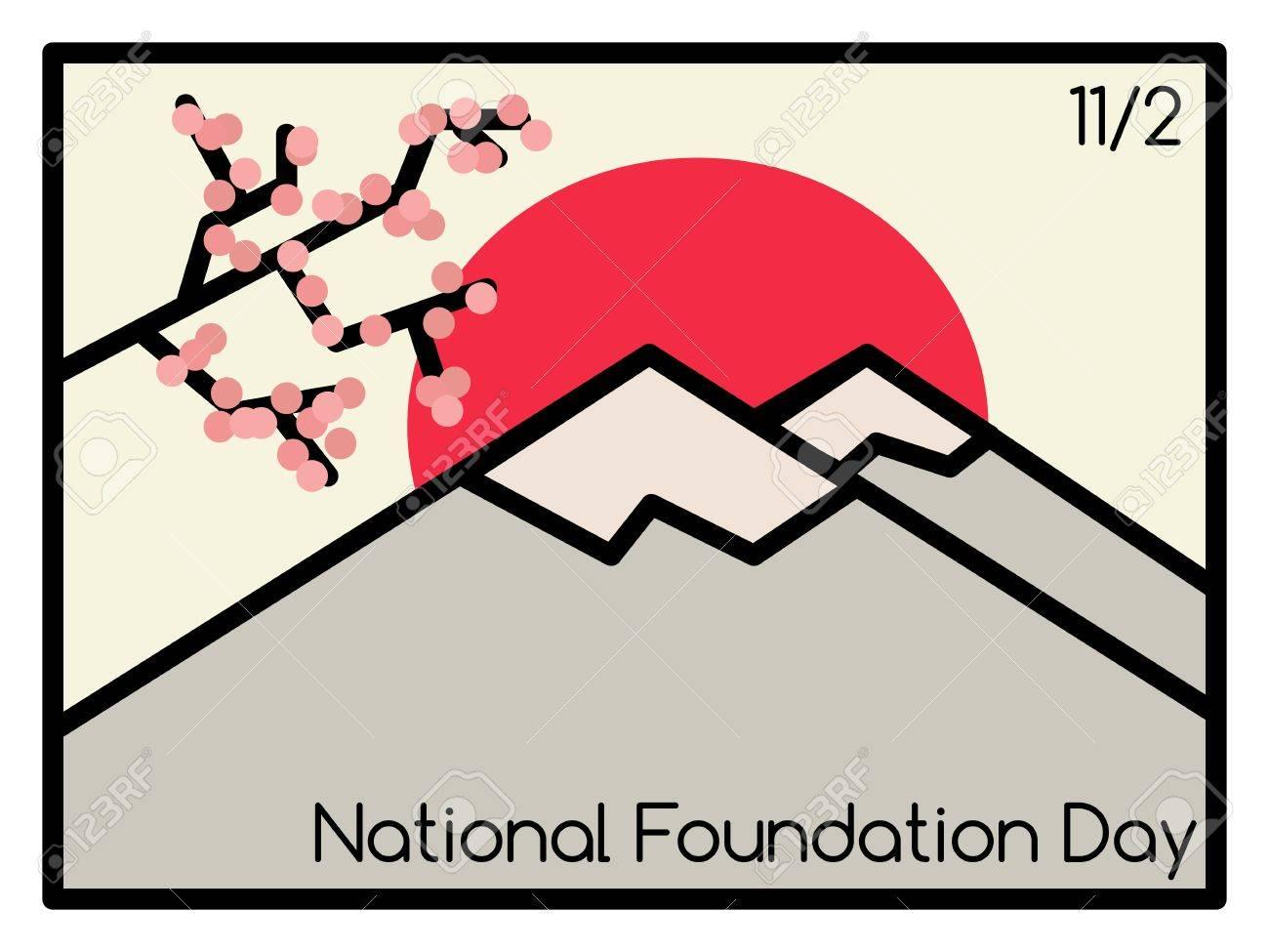 日本の建国記念日のイラスト。2 月 11 日。のイラスト素材・ベクタ ...