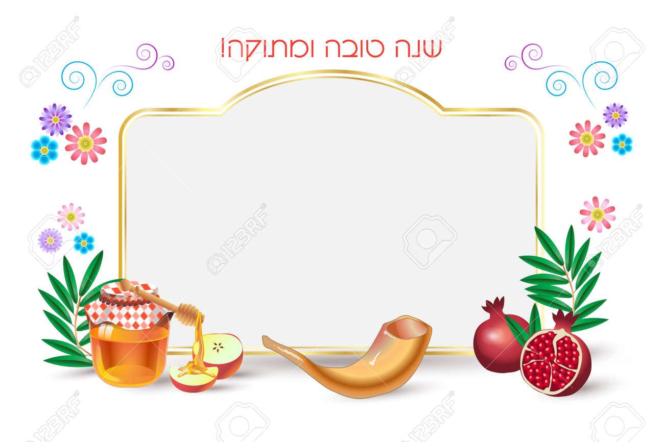 rosh hashanah card jewish new year greeting text royalty free