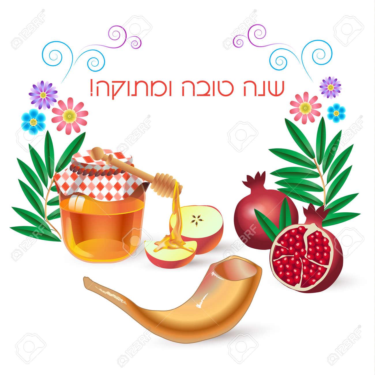 Rosh Hashanah Card Jewish New Year Greeting Text Shana Tova