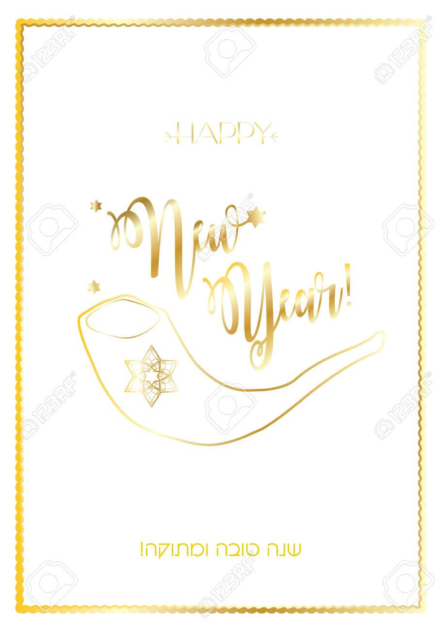 Rosh Hashana Card Jewish New Year Greeting Text Shana Tova