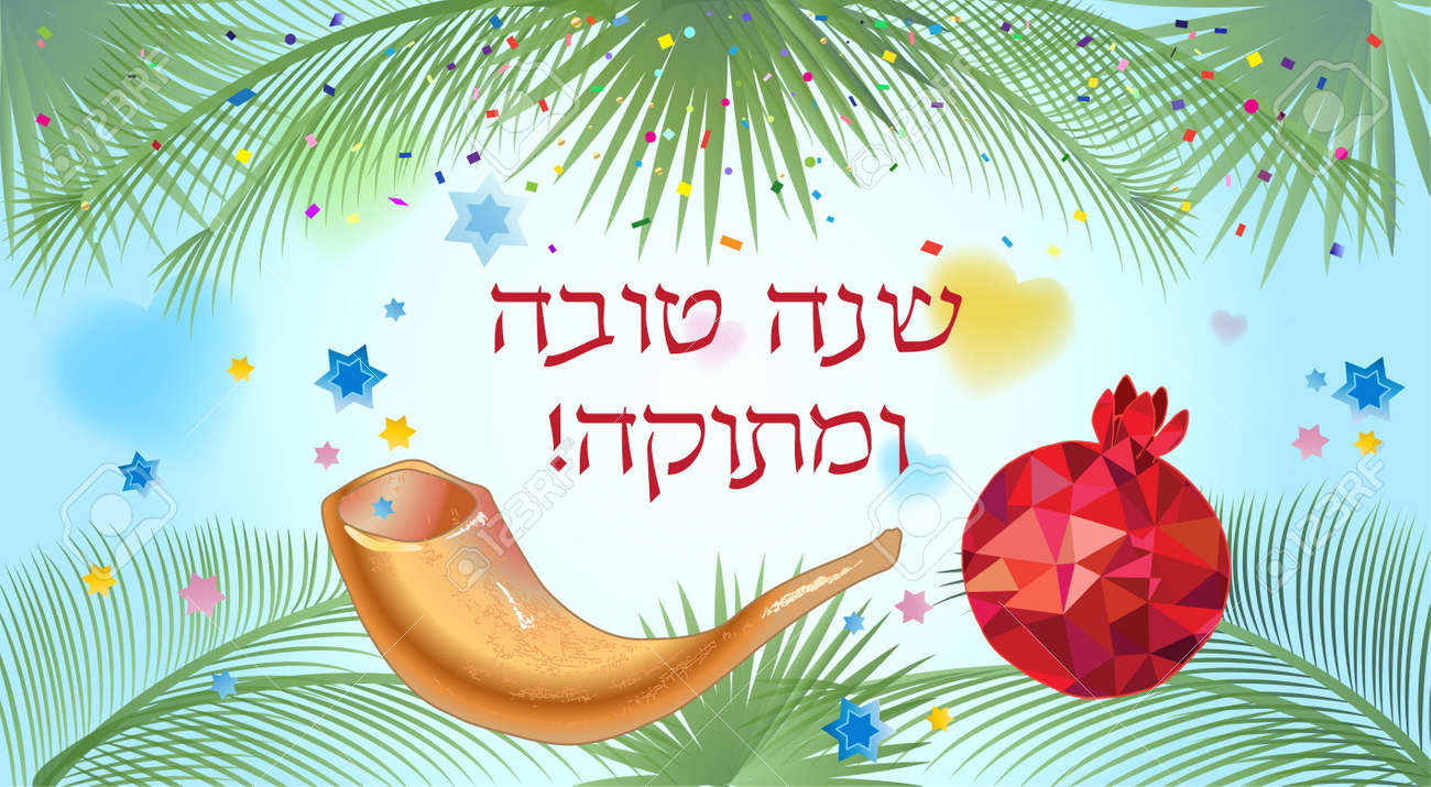 Rosh Hashana Greetings Vatozozdevelopment