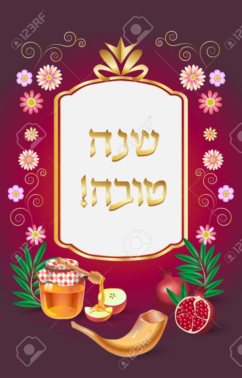Shana Tova Happy New Year In Hebrew Text Rosh Hashanah