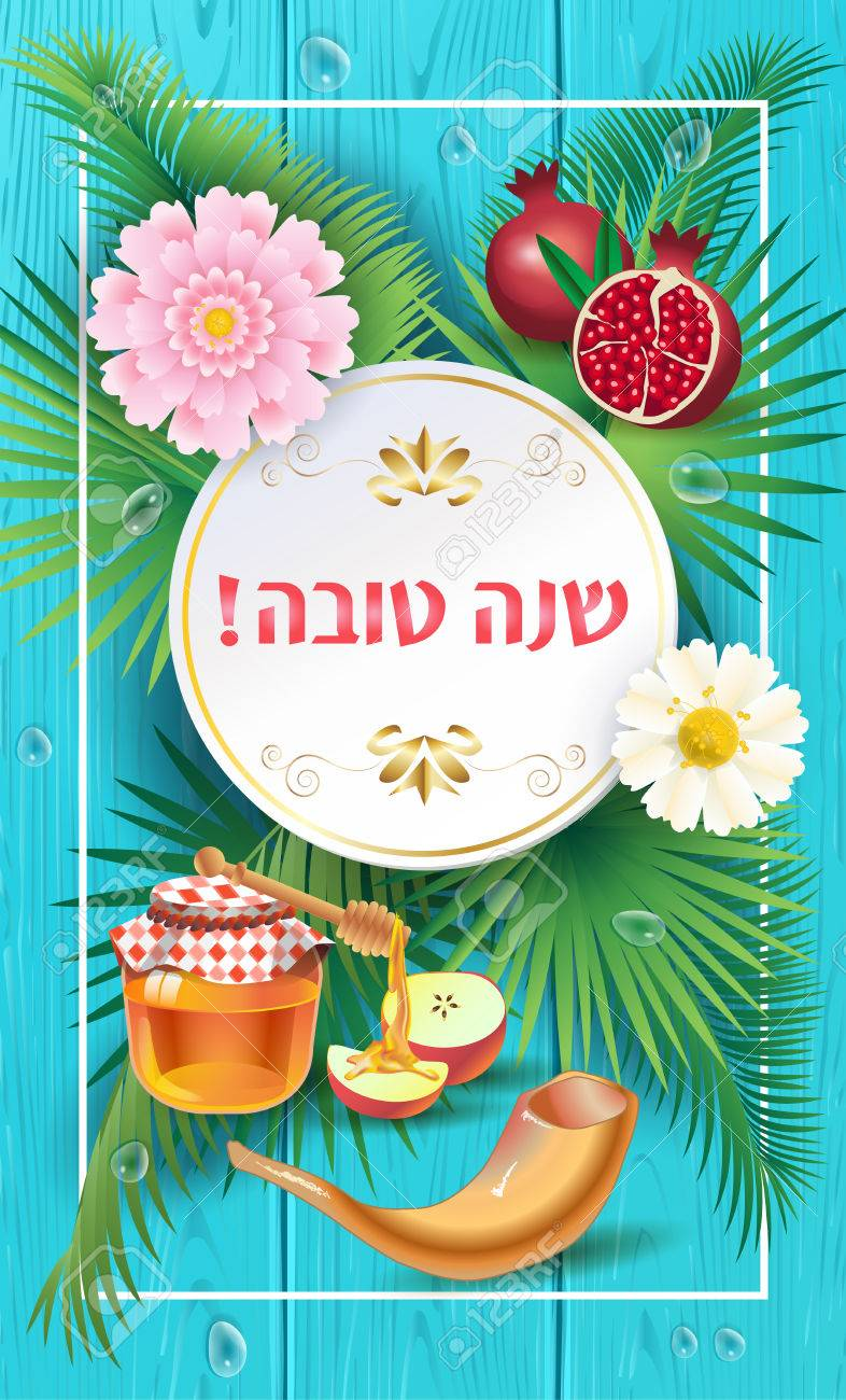 Rosh hashanah card jewish new year shana tova hebrew greeting rosh hashanah card jewish new year shana tova hebrew greeting text honey m4hsunfo