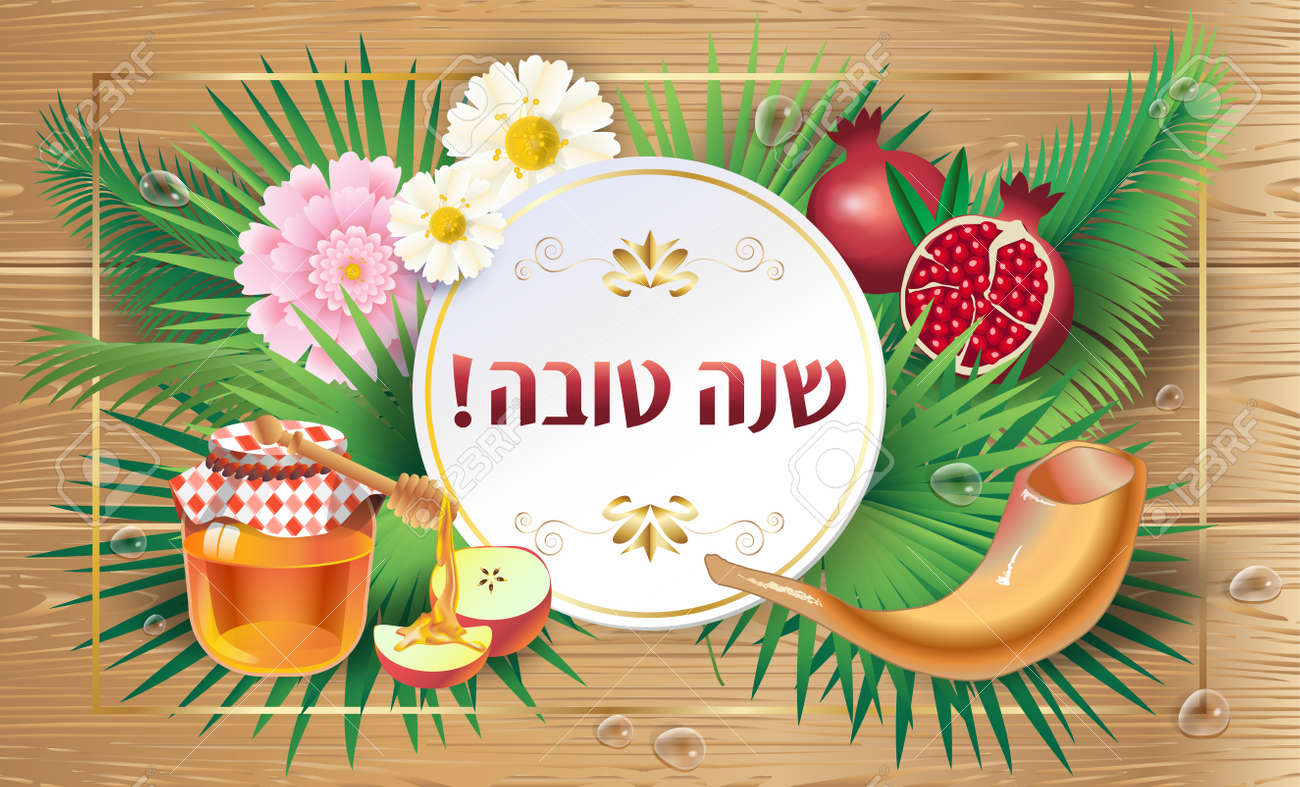 Happy New Year Rosh Hashanah Greeting Card Jewish New Year