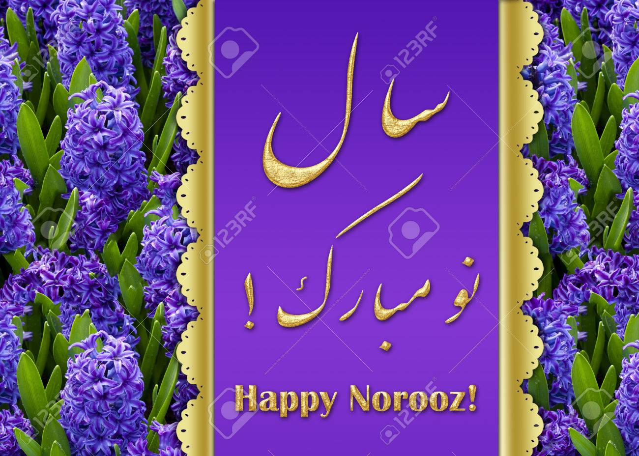 illustration noble elegant persian new year illustration purple gold border on a hyacinth fower field with new year wishes in english and farsi
