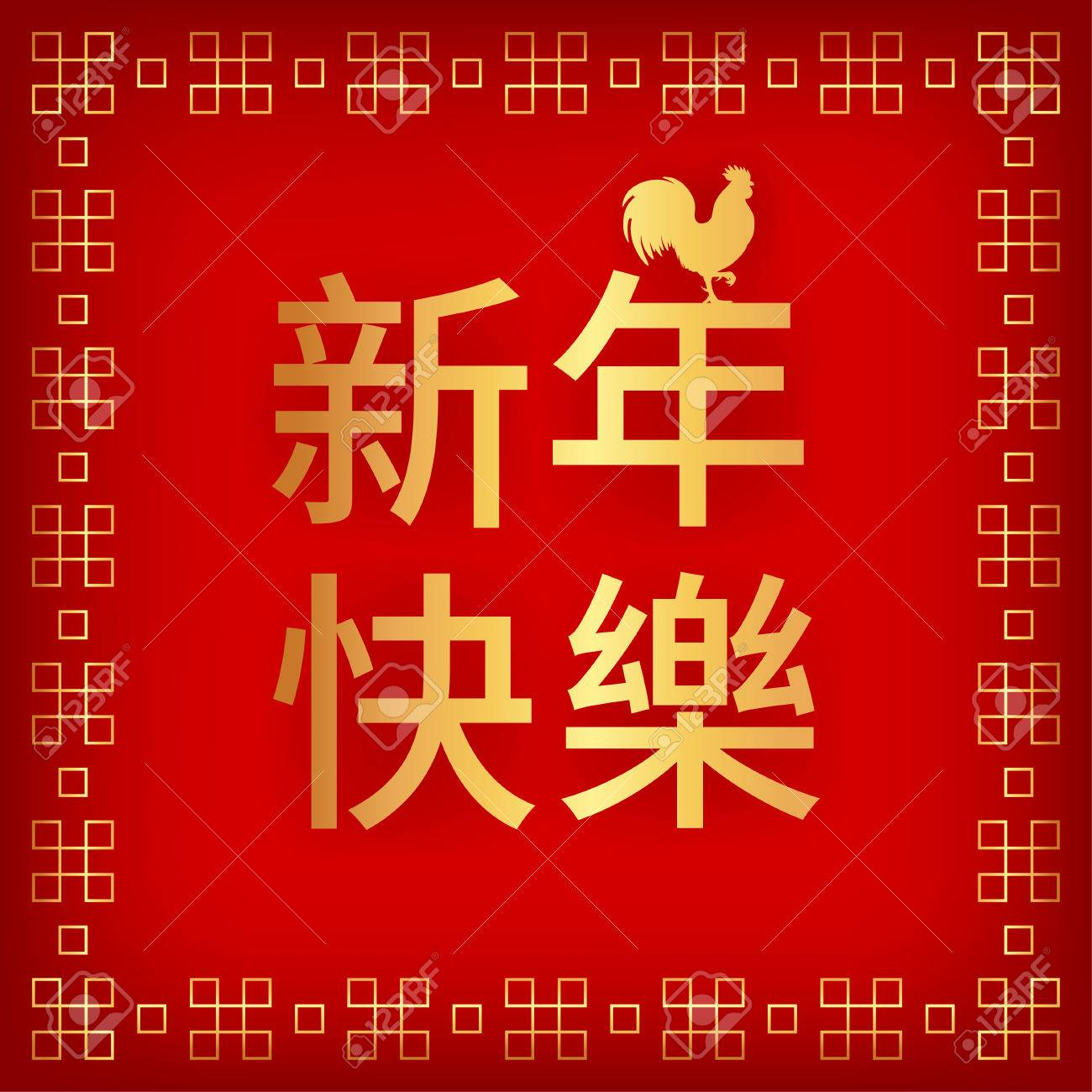 vector vector greeting card with text happy new year in traditional chinese silhouette of a rooster and geometric decorative border