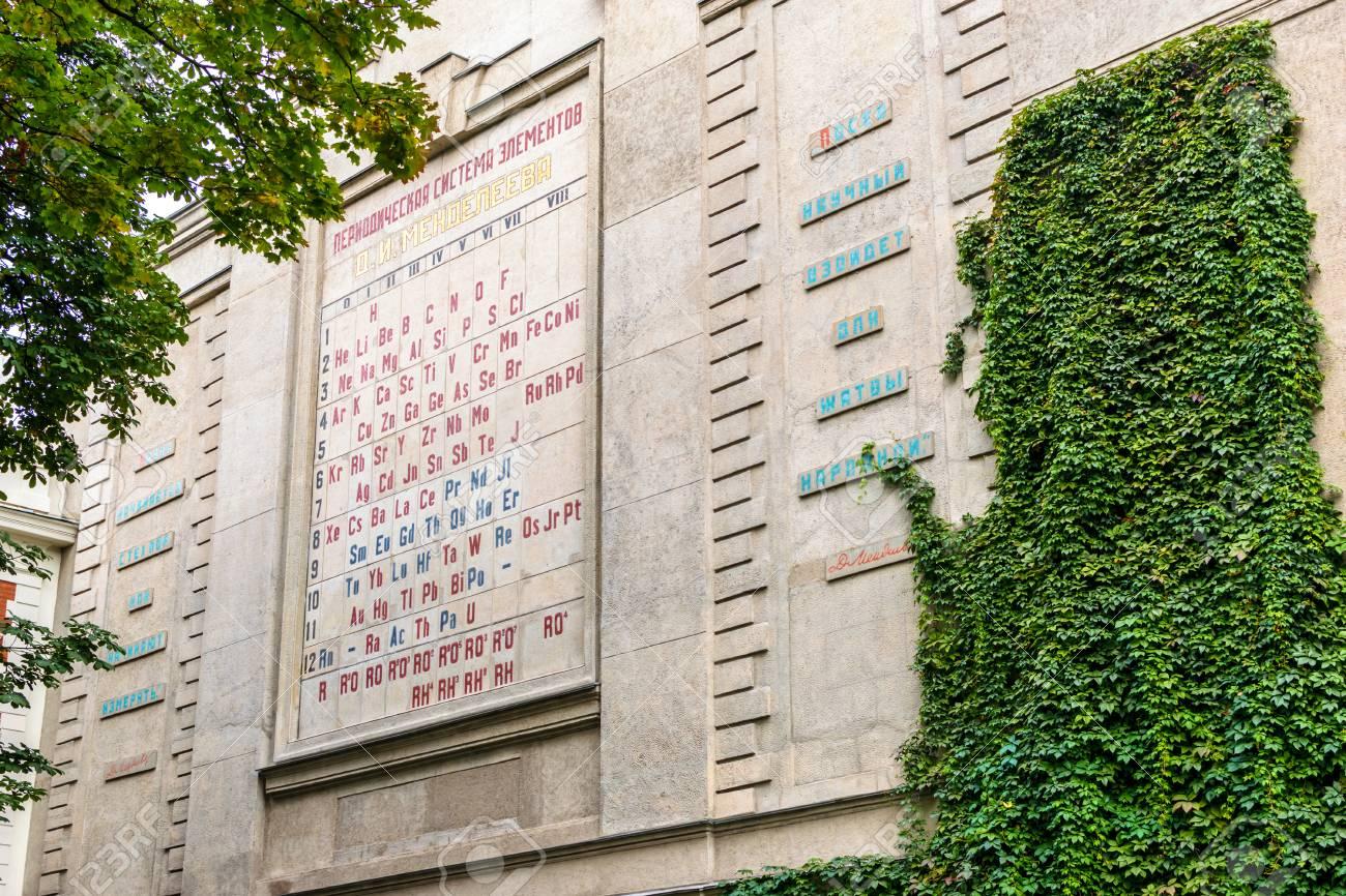 Rusia san petersburgo septiembre de 2016 tabla peridica de los foto de archivo rusia san petersburgo septiembre de 2016 tabla peridica de los elementos de mendeleev en el edificio de la cmara de pesas y medidas urtaz Choice Image