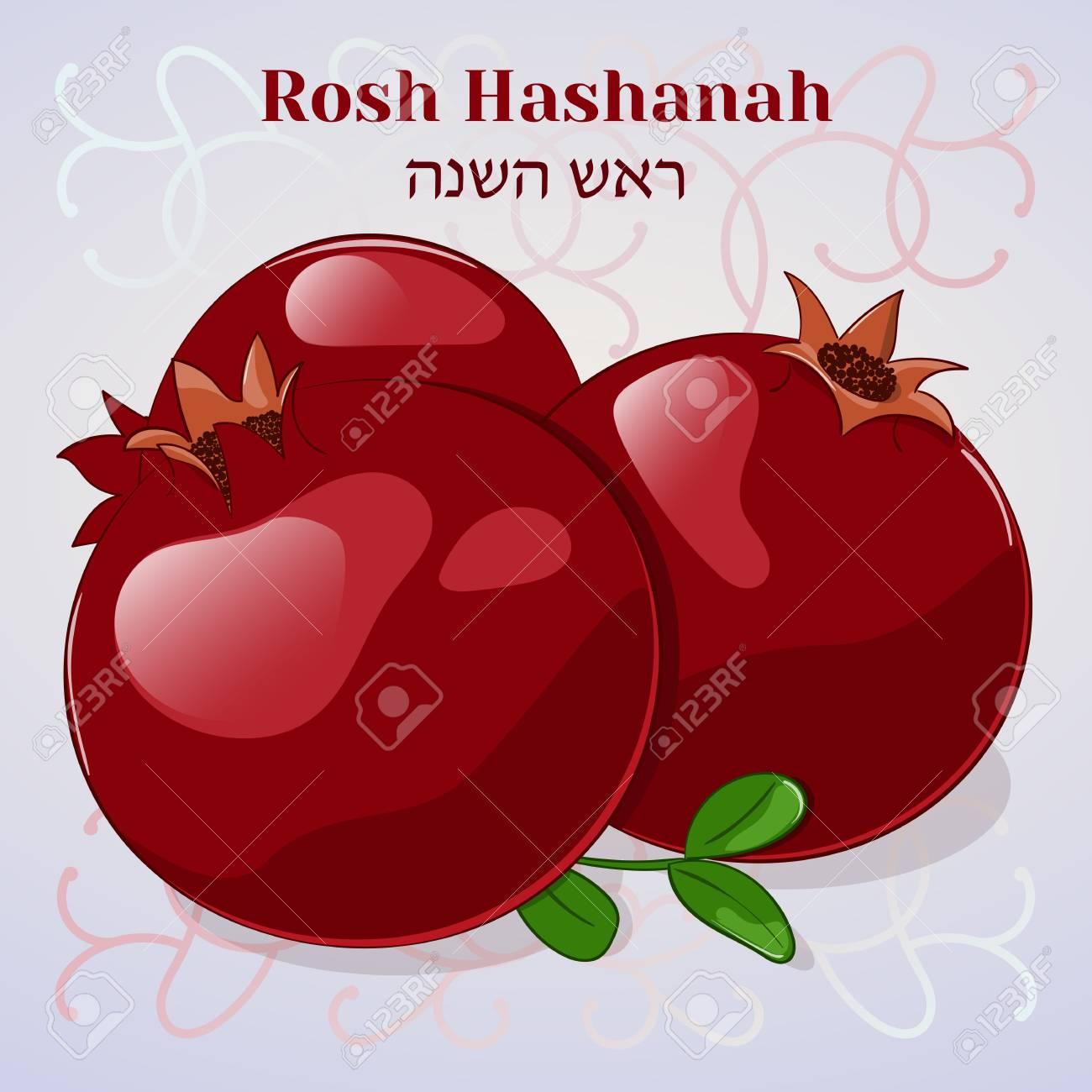 Rosh Hashanah Jewish New Year Greeting Card With Pomegranate