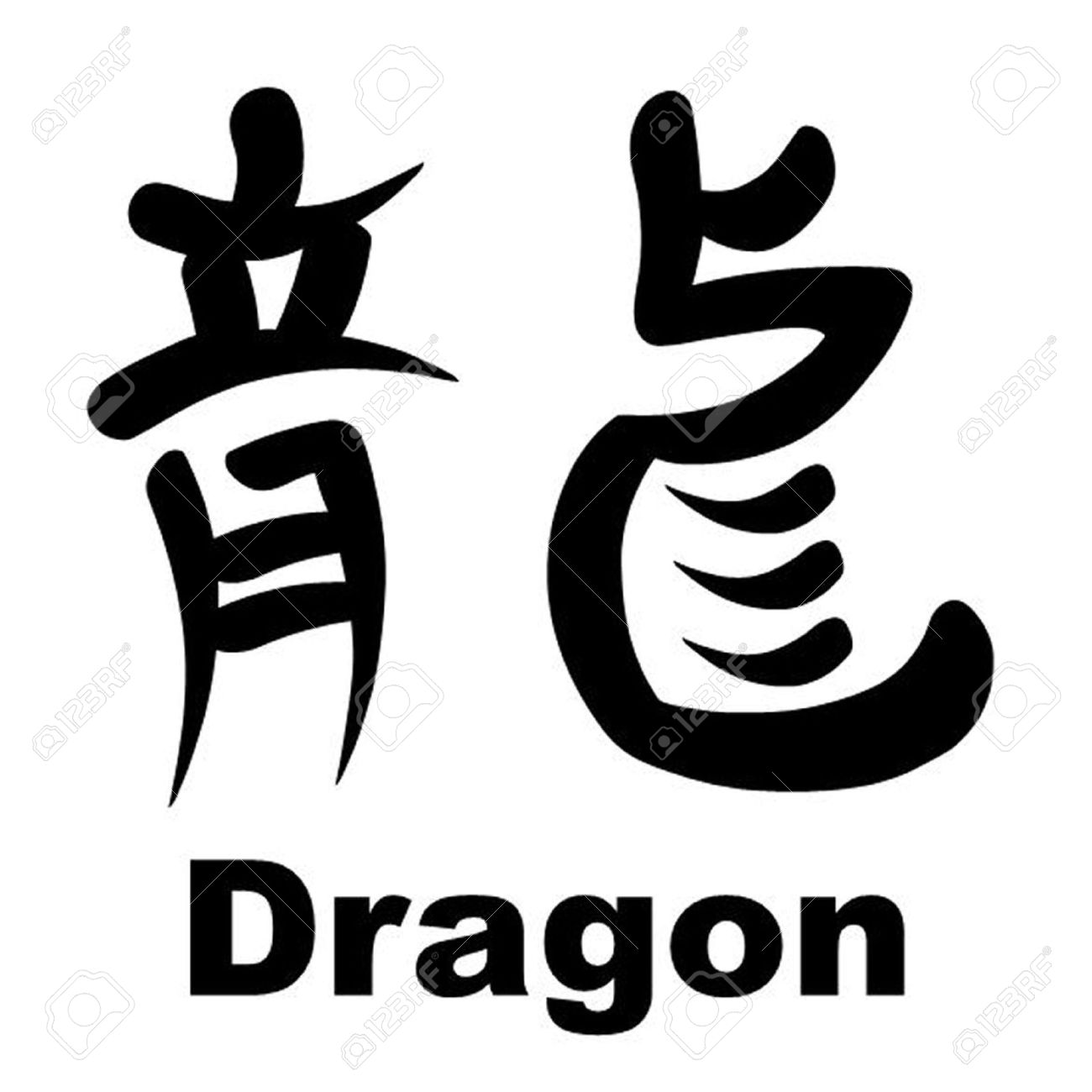 Japanese symbol dragon images symbol and sign ideas dragon japanese symbol view symbol buycottarizona buycottarizona