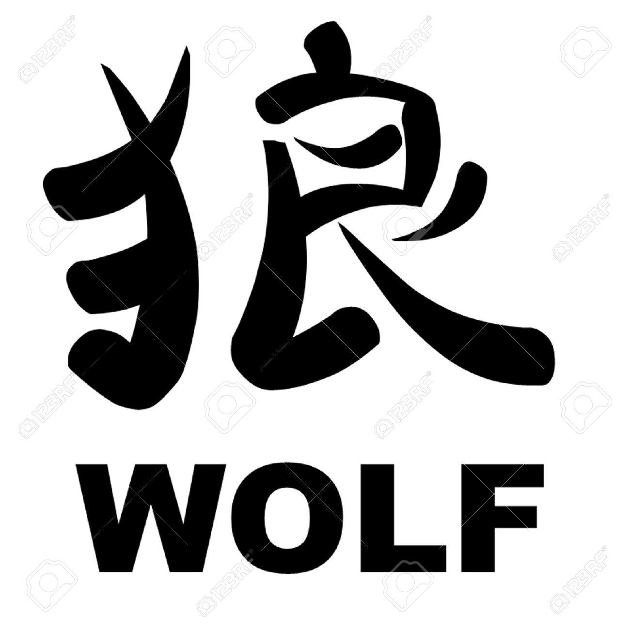 Japanese symbol for lone wolf images symbol and sign ideas wolf kanji japanese symbols view symbol buycottarizona biocorpaavc