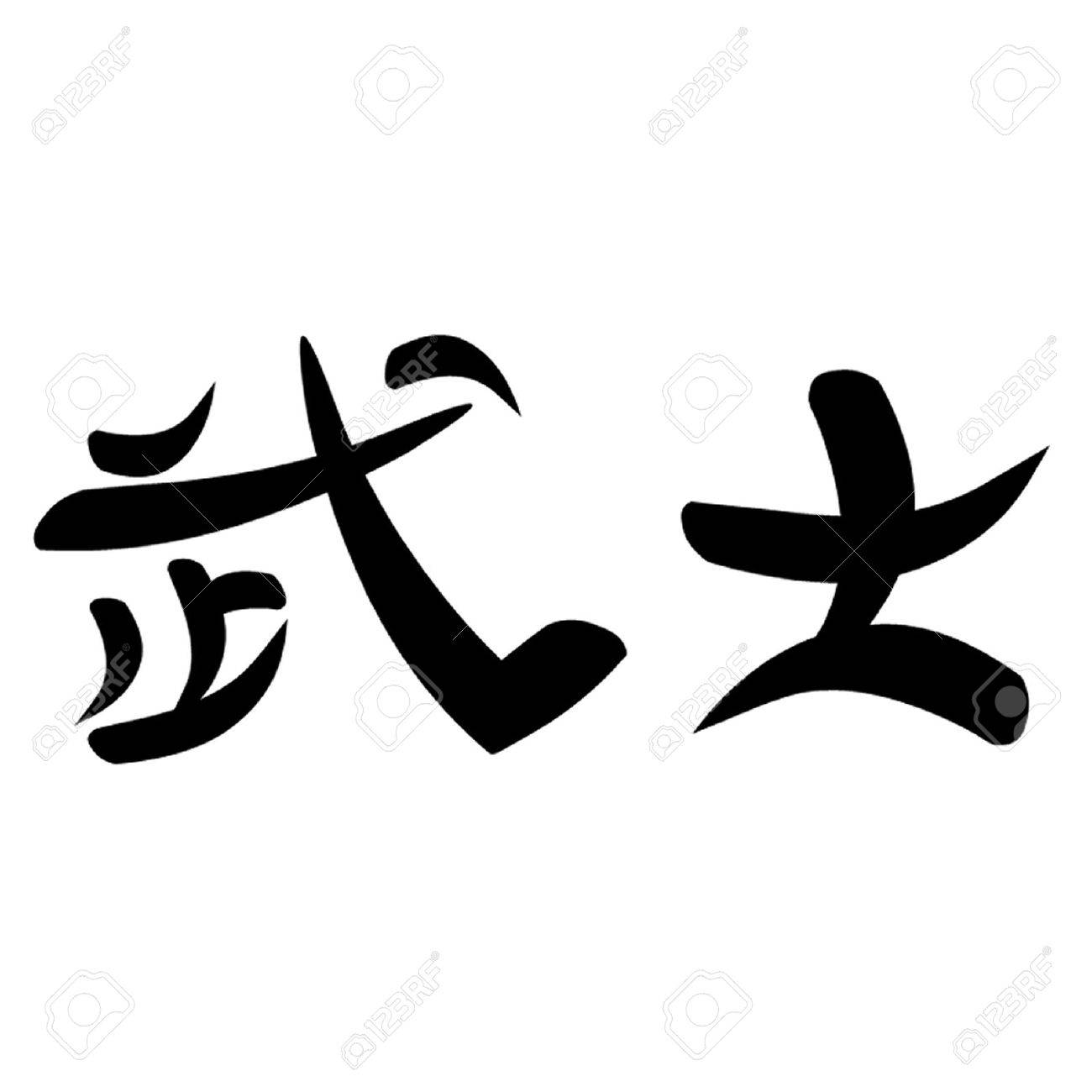 Kanji for warrior royalty free cliparts vectors and stock kanji for warrior stock vector 38748229 biocorpaavc Gallery