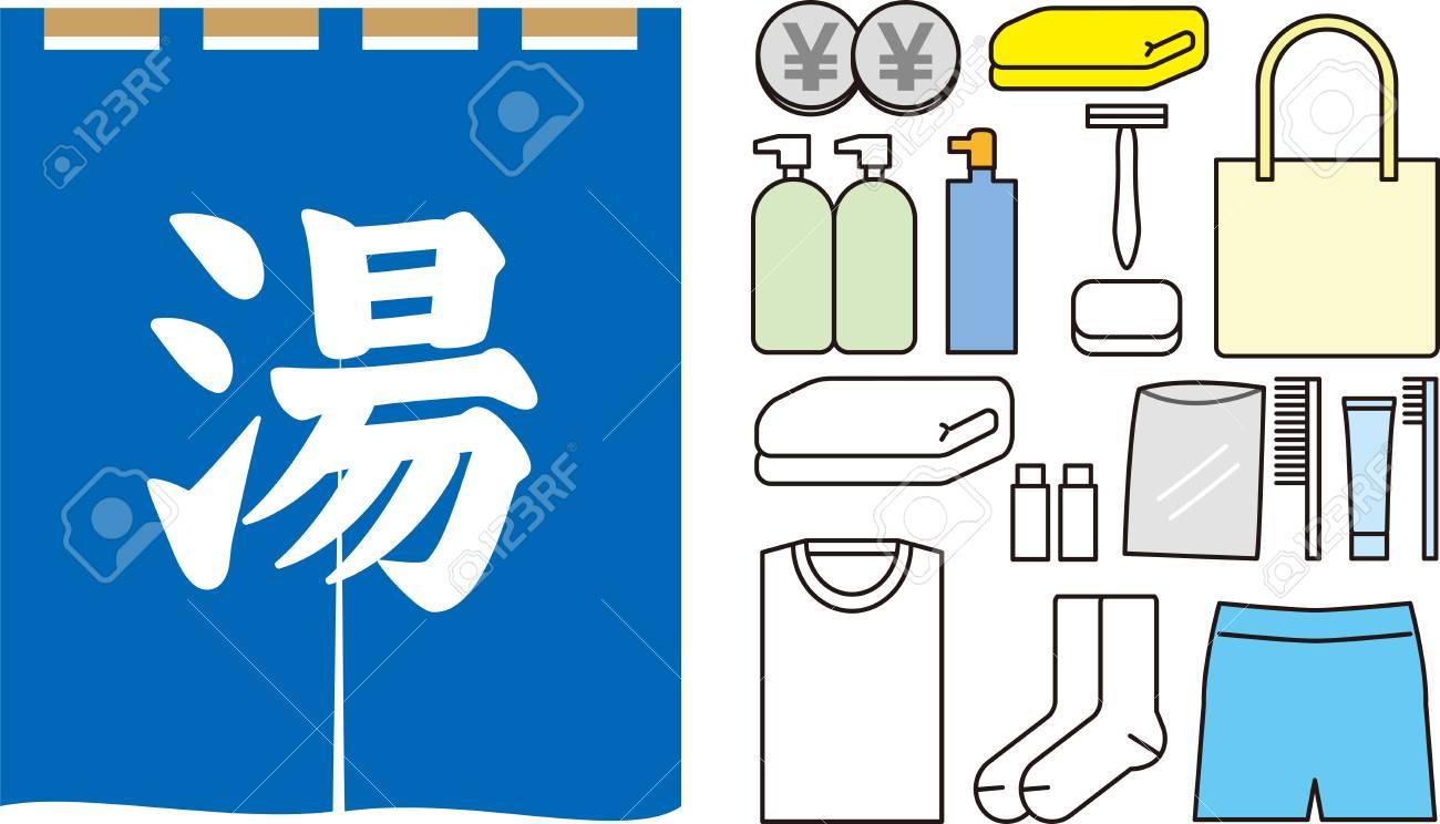 Japanese Public Baths. Shop Curtain. Bringing Items. Royalty Free ...