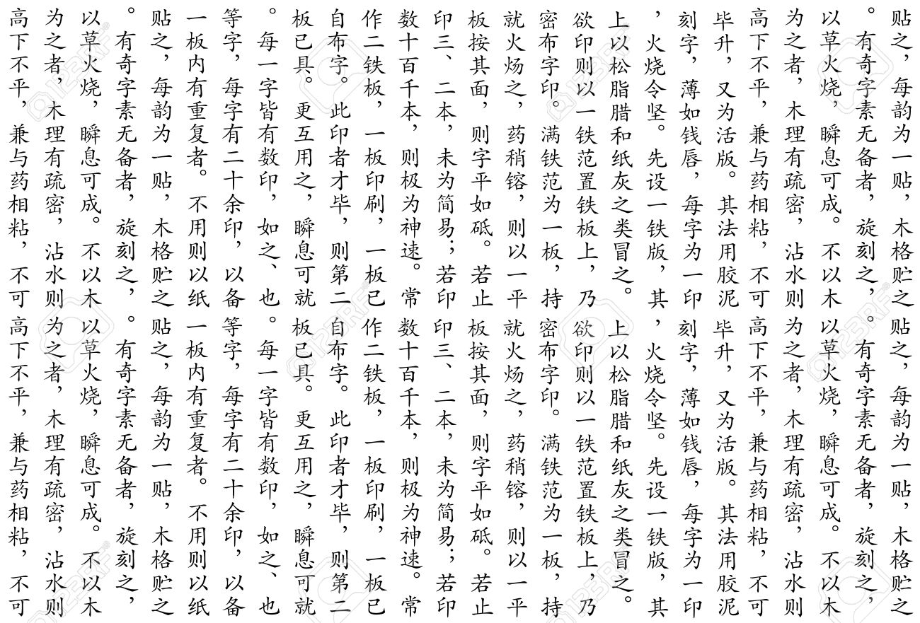 Chinese Script Pattern As Oriental Background Black Characters