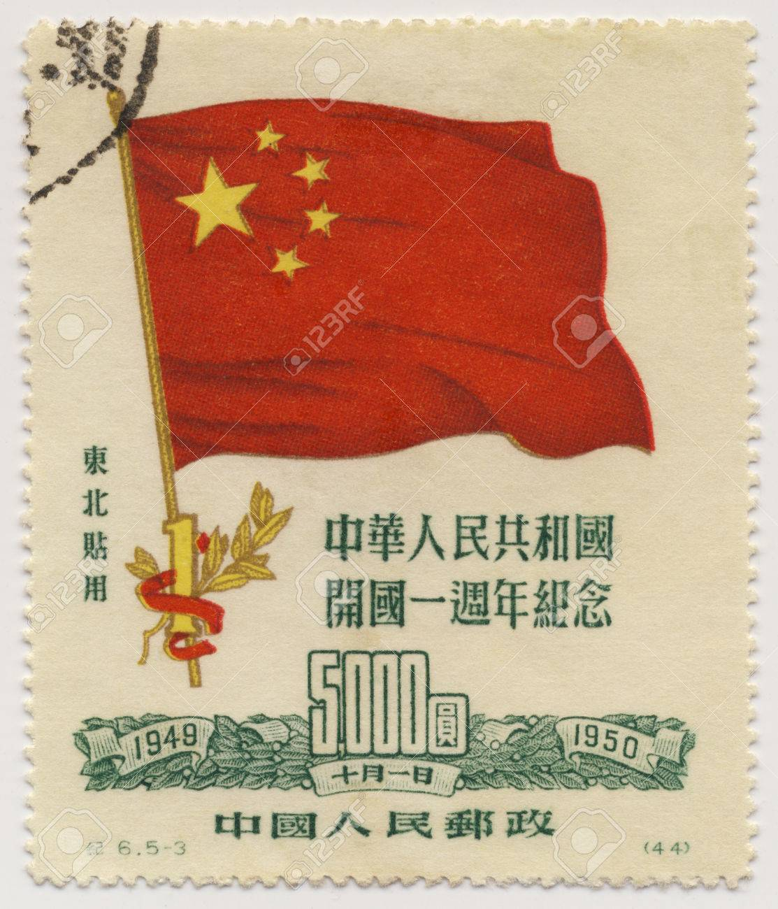 a chinese postage stamp circa 1950 with the flag of the peoples