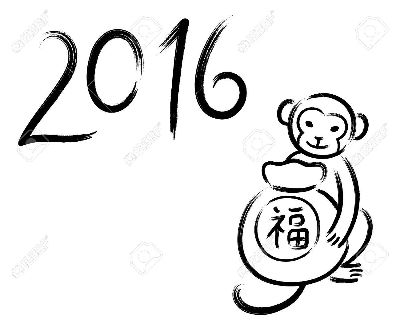 Chinese New Year 2016 Zodiac Symbol Monkey With Bag Of Gifts