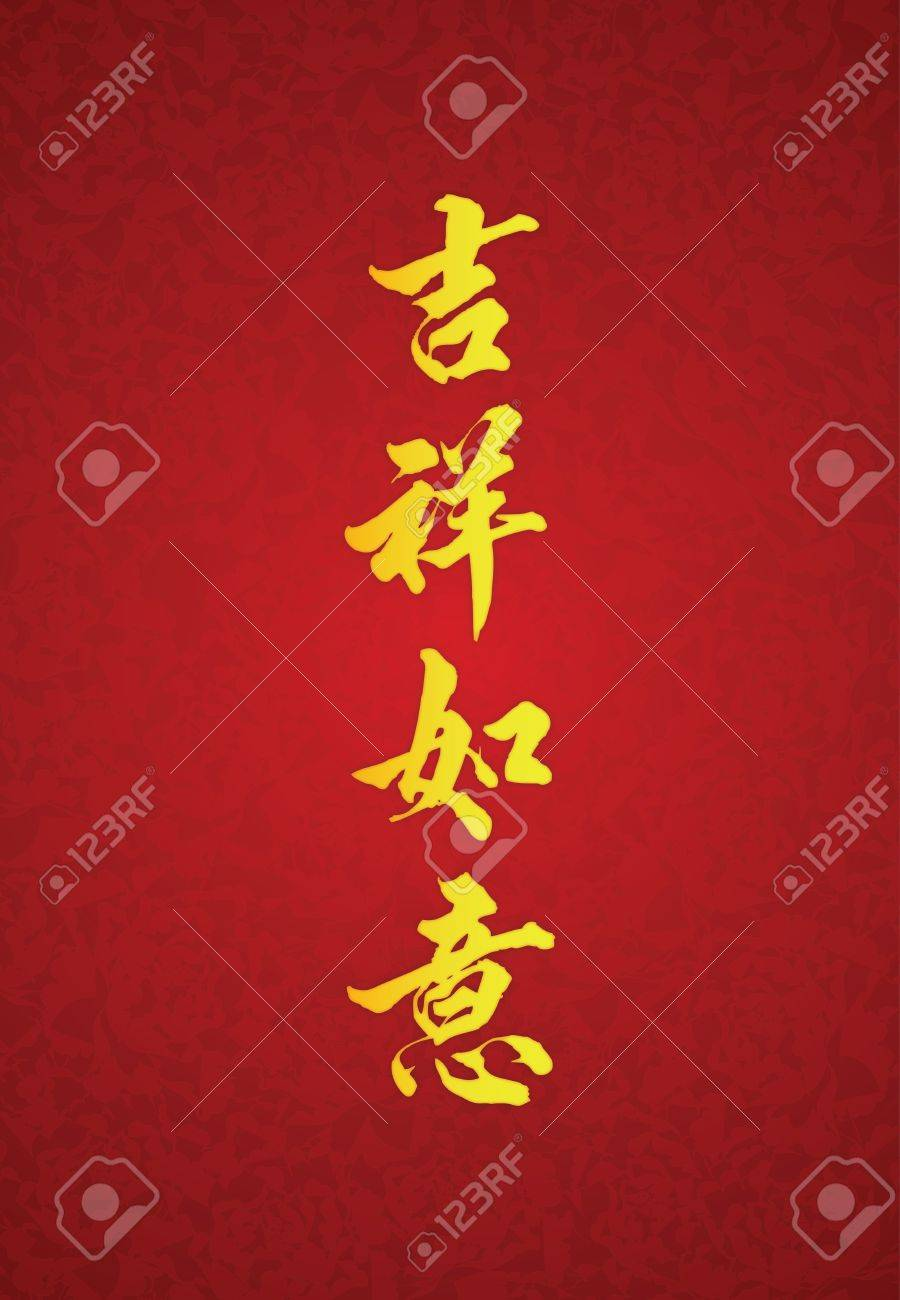 Good luck and happiness to you, be as lucky as desired Chinese wording illustration Stock Vector - 17961008