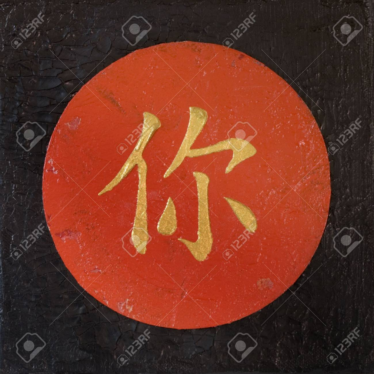 Chinese symbol for you images symbol and sign ideas collage with chinese symbol for you artwork is created and collage with chinese symbol for you buycottarizona