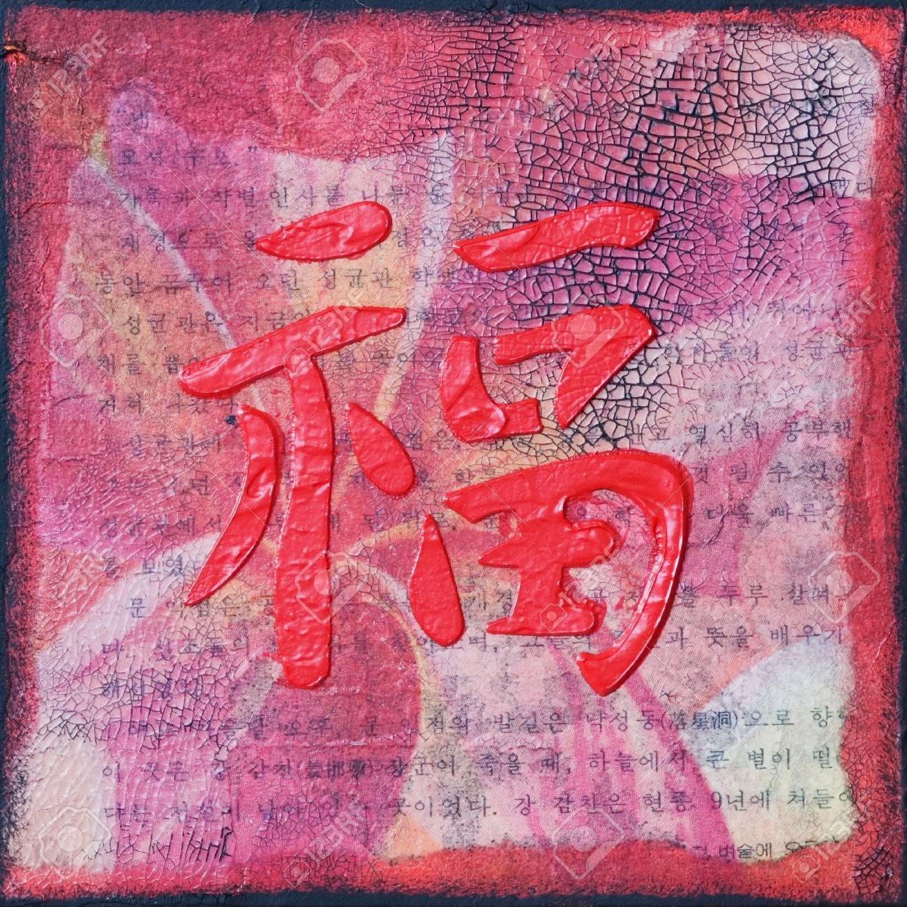 Collge with chinese symbol for luck, artwork is created and painted by myself; artwork; Stock Photo - 3324842