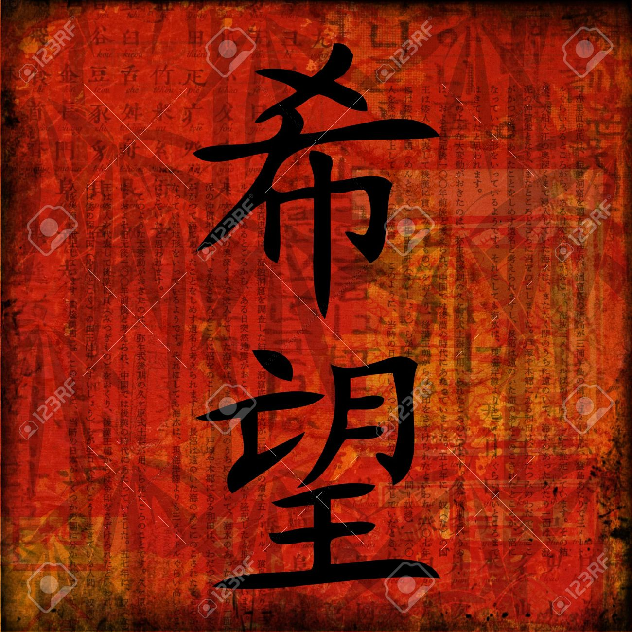 digital created collage asia style with chinese symbol for hope Stock Photo - 6384311