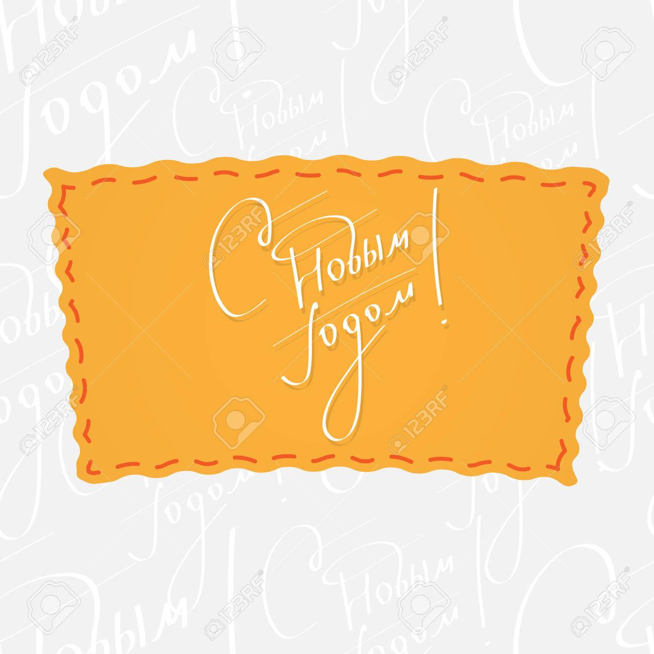 Happy new year in russian language handwritten calligraphy at happy new year in russian language handwritten calligraphy at orange badge over seamless background with kristyandbryce Gallery