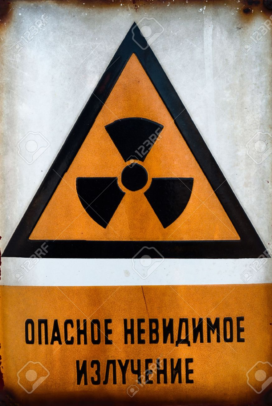 Russian Beware of radiation sign in metal Stock Photo - 9511472