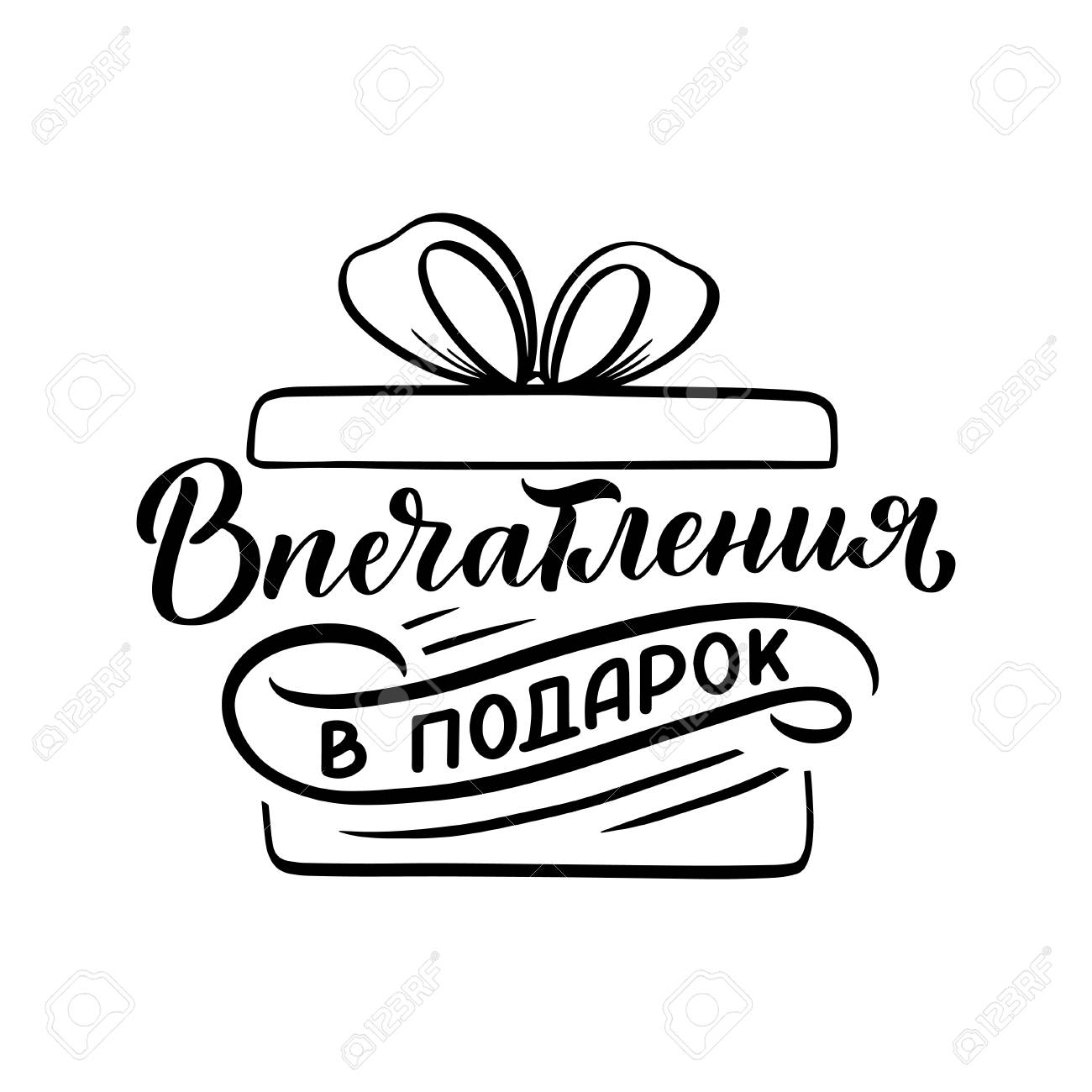 Hand drawn holiday lettering and icon in russian language - impressions as a gift, cyrillic phrase. Handwritten letters. Typography quote. Vector illustration - 132436995