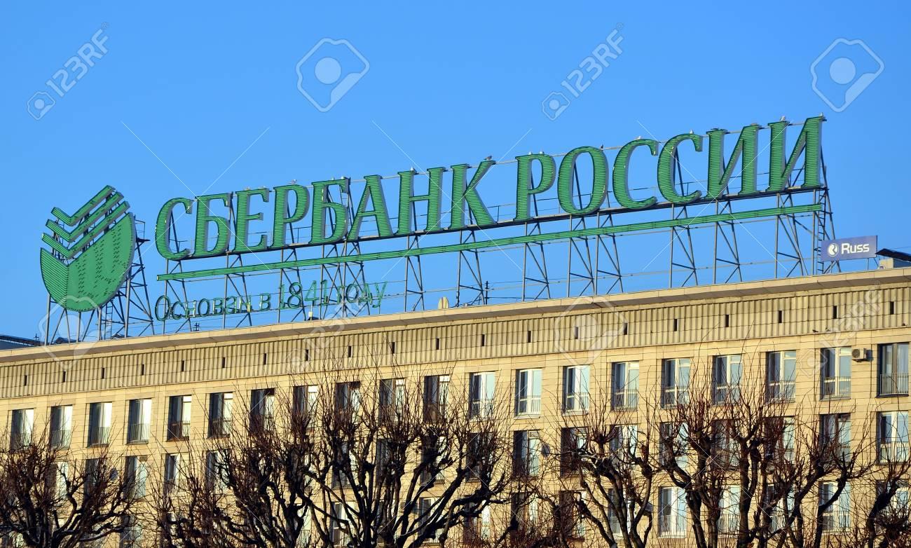ズベルバンク Rossii;サンクトペテルブルクでの建物の前面にロゴ 写真素材 , 25119647